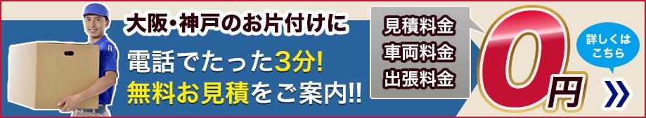神戸・大阪のお片付け - 引取LP