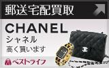 CHANEL(シャネル)郵送買取専門店