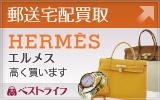 HERMES(エルメス)郵送買取専門店