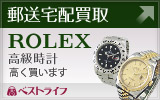 ROLEX(ロレックス)郵送買取専門店