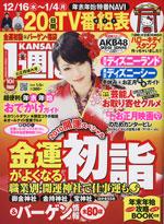KANSAI1週間(2010/1/5号)