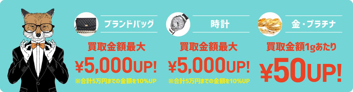 買取金額が¥1,000UP!もしくは10%UP!
