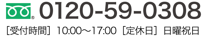 0120-43-0308