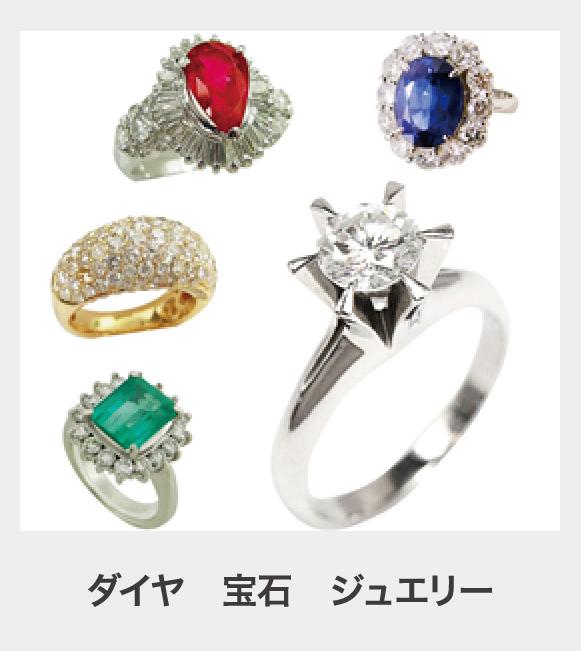 ダイヤ・宝石・ジュエリー