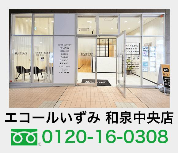 ベストライフエコールいずみ 和泉中央店
