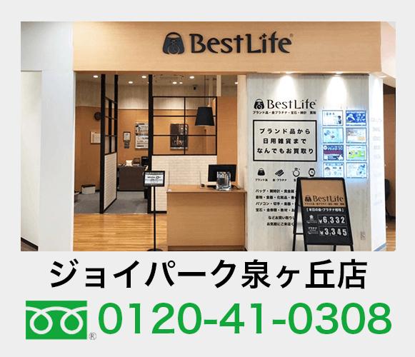 ベストライフショップタウン泉ヶ丘店