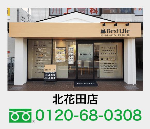 ベストライフ北花田店