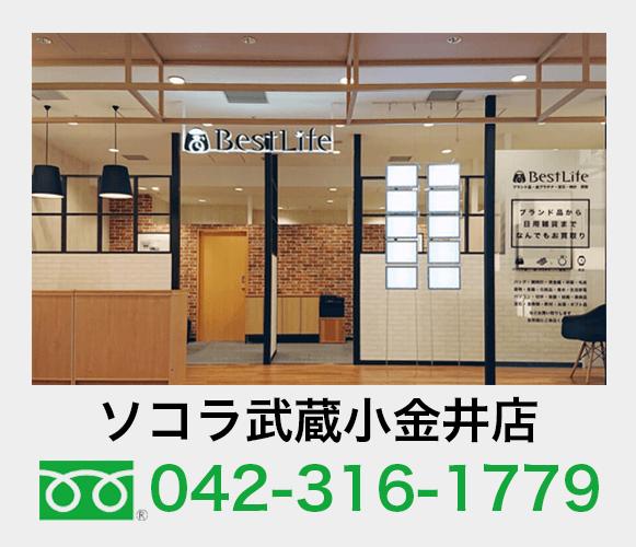 ベストライフソコラ武蔵小金井店