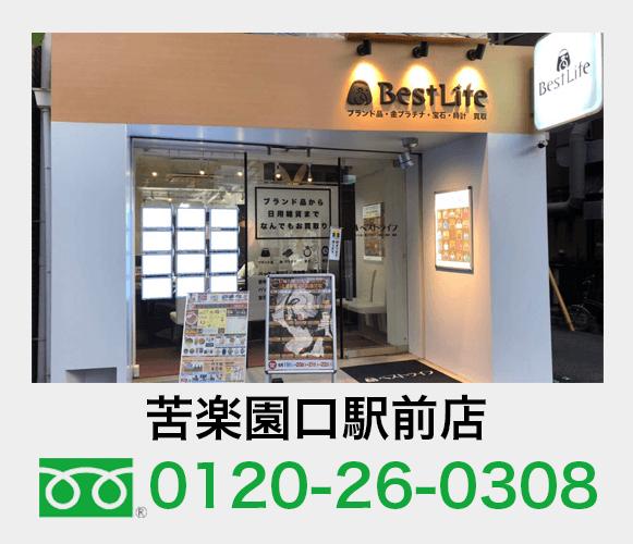 ベストライフ苦楽園口駅前店