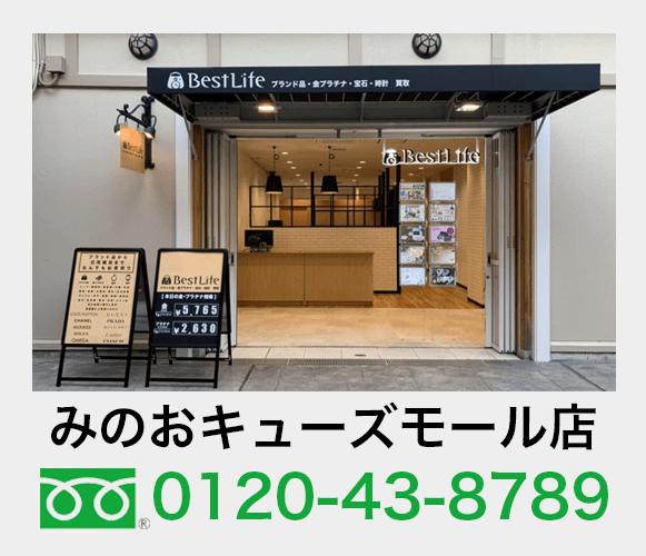 ベストライフみのおキューズモール店