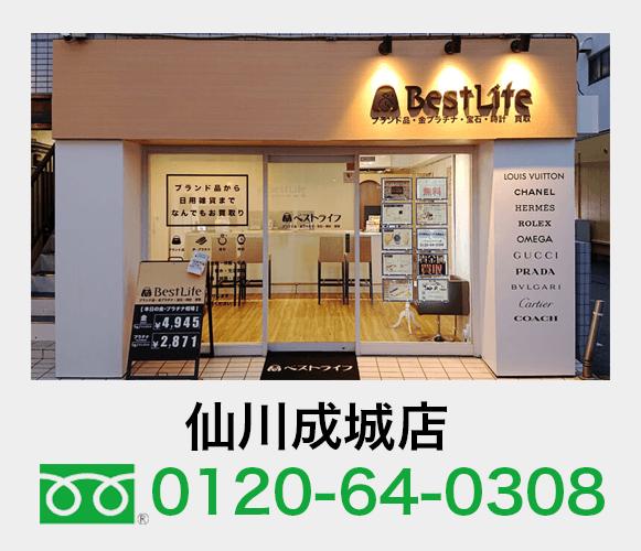 ベストライフ仙川成城店