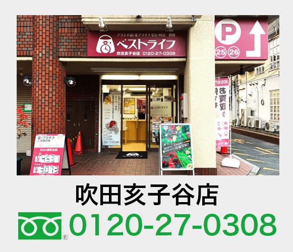 ベストライフ吹田亥子谷店