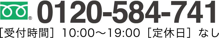 0120-43-0308 [受付時間]10:00~19:00[定休日]なし