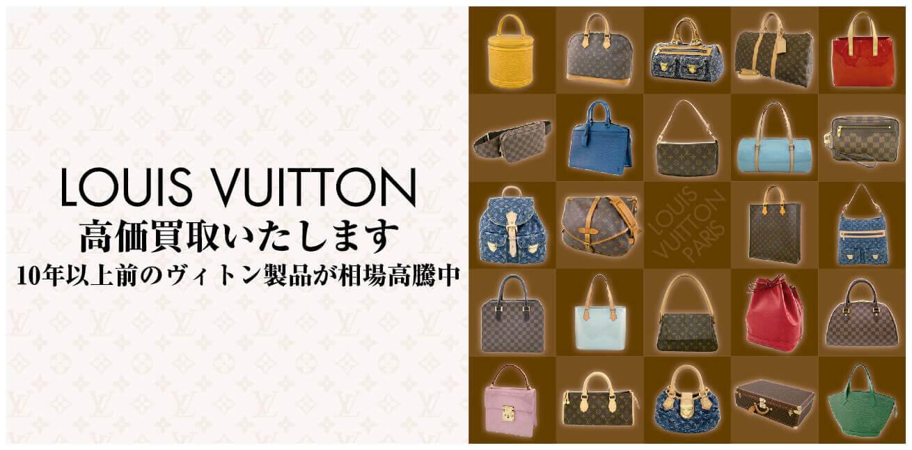 LOUIS VUITTON高価買取いたします 10年以上前のヴィトン製品が相場高騰中