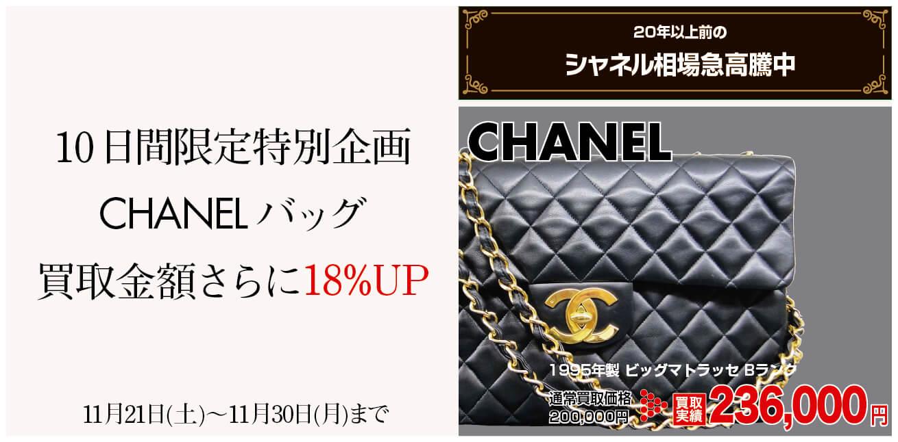 CHANEL シャネル バッグ 通常価格からさらに18%UP 10日間限定特別企画