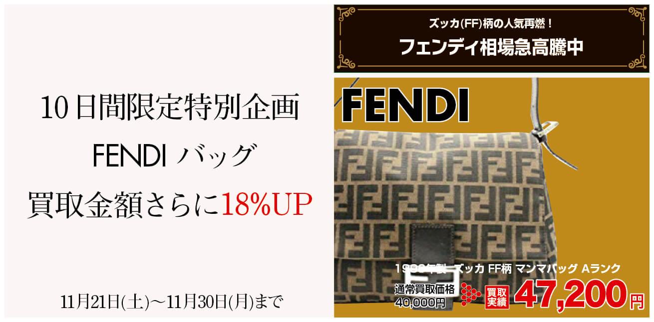 FENDI フェンディ バッグ 通常価格からさらに18%UP 10日間限定特別企画