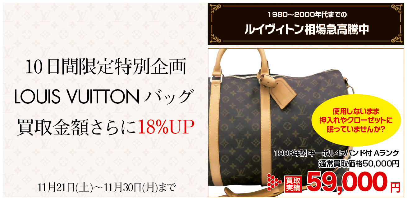 LOUIS VUITTON ルイヴィトン バッグ 通常価格からさらに18%UP 10日間限定特別企画