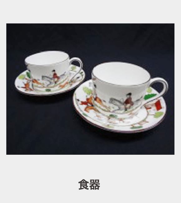 食器・陶磁器・美術品