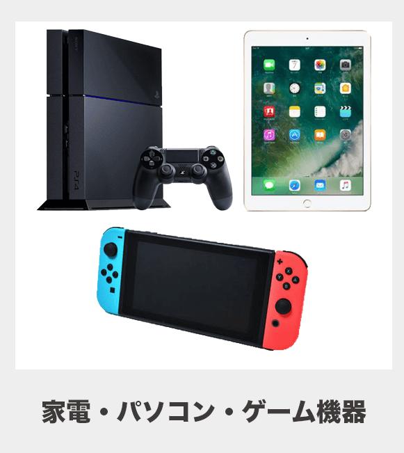 家電・パソコン・ゲーム機器・携帯電話
