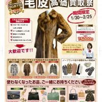 折込広告-150130表