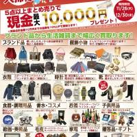 Flyer_1512_3front_umekomishuseitochu-最終