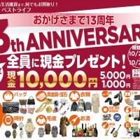 Flyer_1509-Hikone_front02