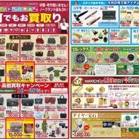 折込広告 関東エリア 1708a