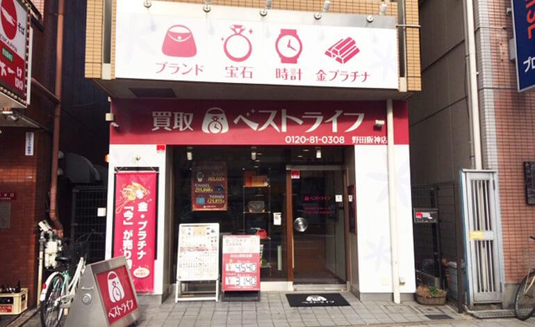 ベストライフ 野田阪神店